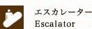 エスカレーター