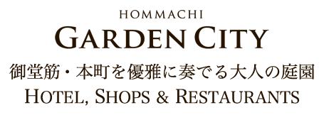 御堂筋・本町を優雅に奏でる大人の庭園 HOTEL,SHOPS&RESTAURANTS