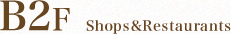 B2F Shops&Restaurants