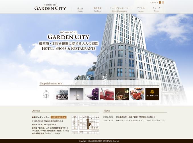 本町ガーデンシティ WEBサイト リニューアルいたしました。